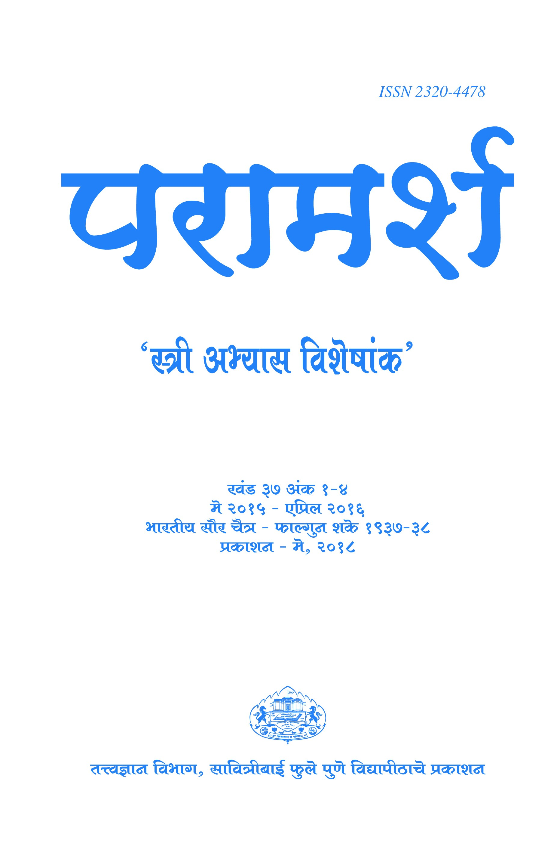 Journals : Department of Philosophy, University of Pune